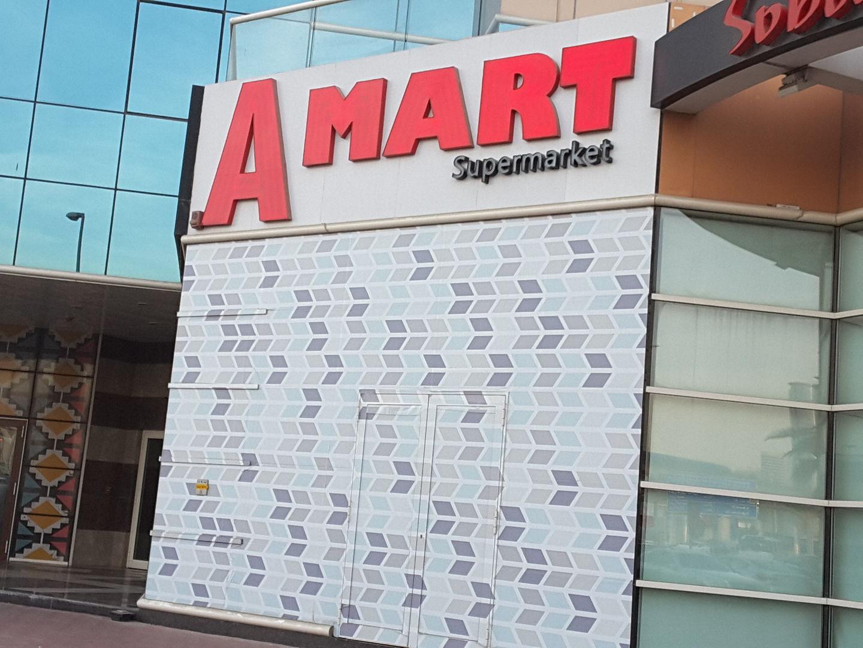 HiDubai-business-a-mart-supermarket-food-beverage-supermarkets-hypermarkets-grocery-stores-al-safa-1-dubai-2