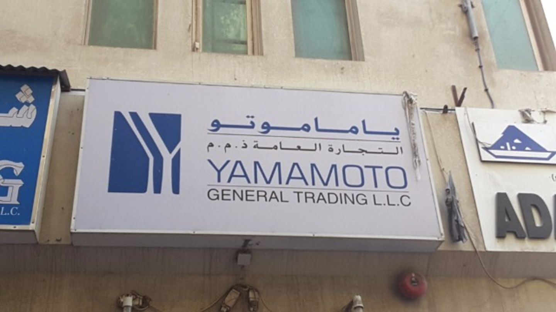Walif-business-yamamoto-general-trading