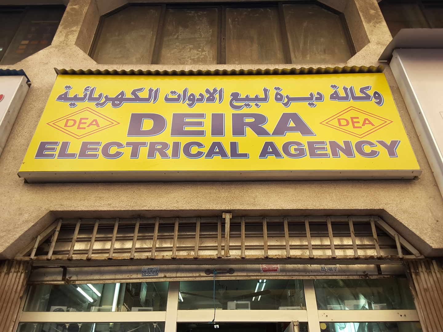 HiDubai-business-deira-electrical-agency-b2b-services-distributors-wholesalers-al-sabkha-dubai-2