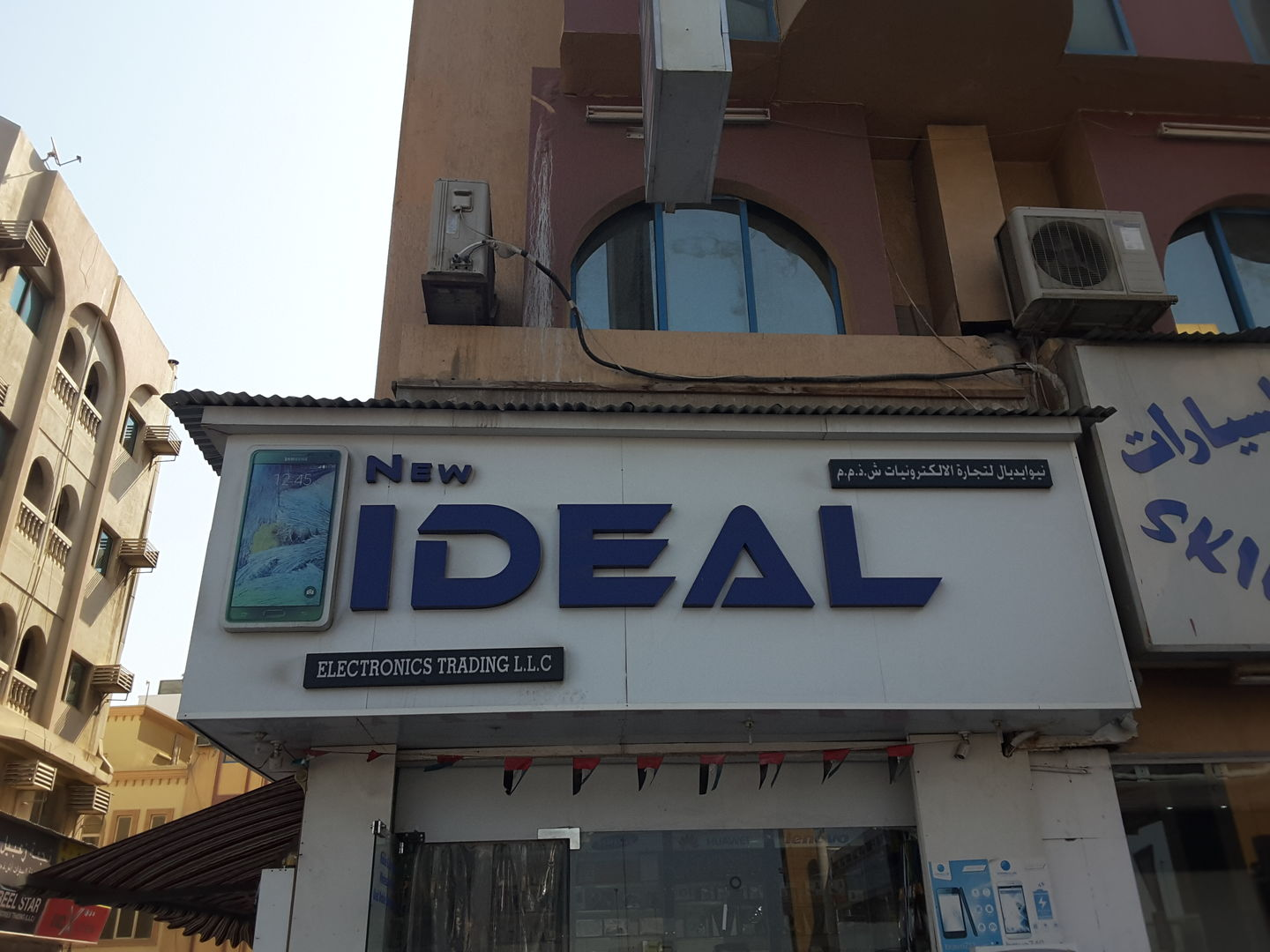 Walif-business-new-ideal-electronics-trading
