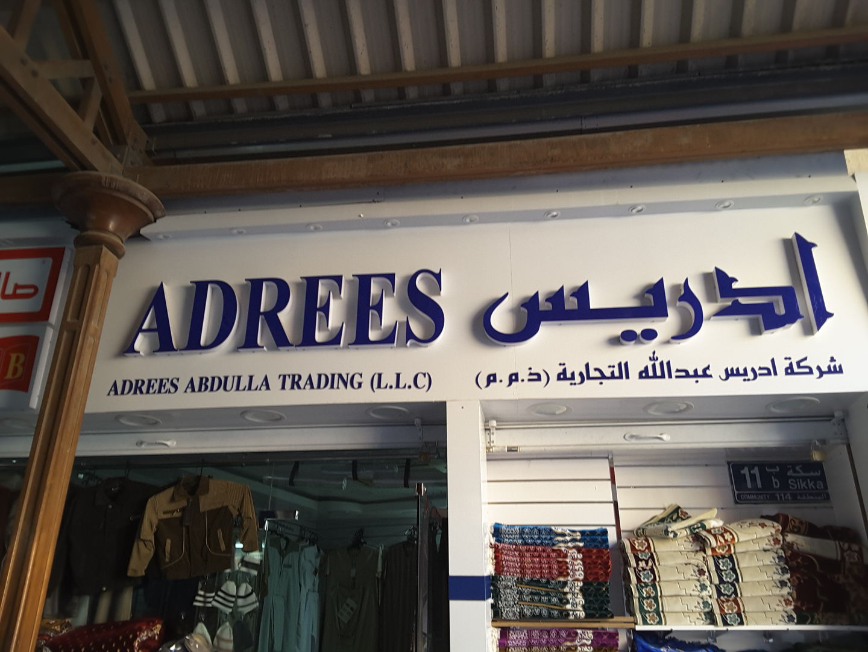 HiDubai-business-adrees-abdulla-trading-b2b-services-distributors-wholesalers-al-buteen-dubai-2