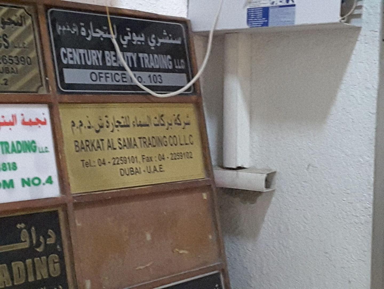 HiDubai-business-barkat-al-sama-trading-b2b-services-distributors-wholesalers-al-buteen-dubai-2