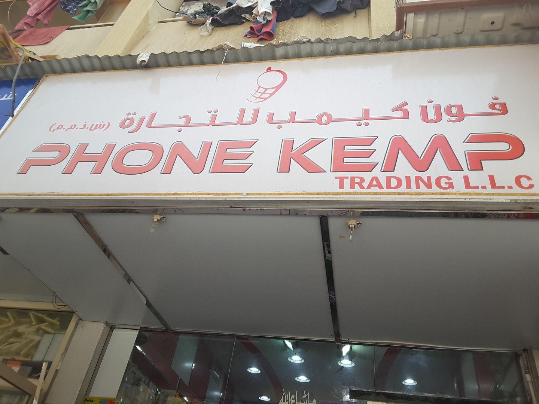 HiDubai-business-phone-kemp-trading-shopping-consumer-electronics-al-murar-dubai-2