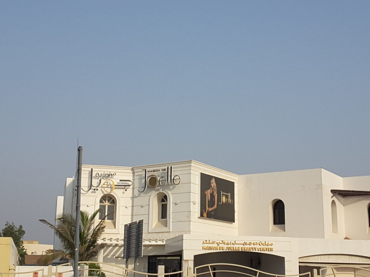 HiDubai-business-maison-de-joelle-beauty-center-beauty-wellness-health-beauty-salons-umm-suqeim-2-dubai-2