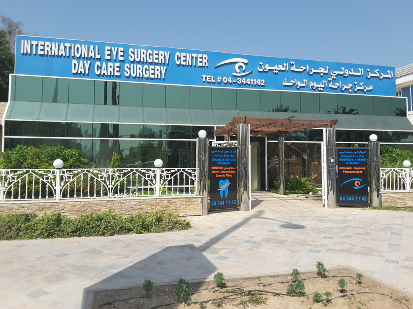 HiDubai-business-international-eye-surgery-center-beauty-wellness-health-hospitals-clinics-jumeirah-1-dubai-2