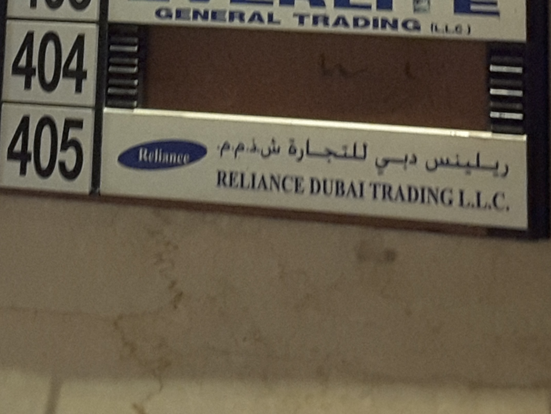 HiDubai-business-reliance-dubai-trading-b2b-services-distributors-wholesalers-al-fahidi-al-souq-al-kabeer-dubai-2