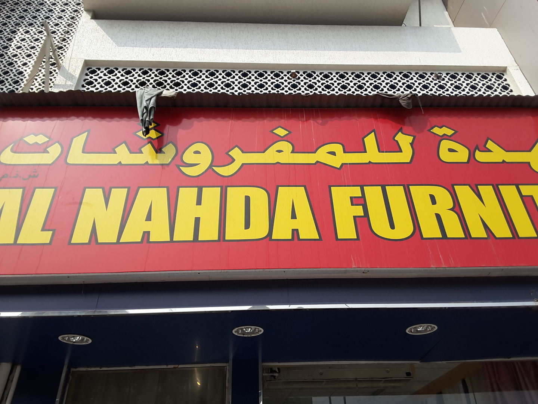 Walif-business-al-nahda-furniture