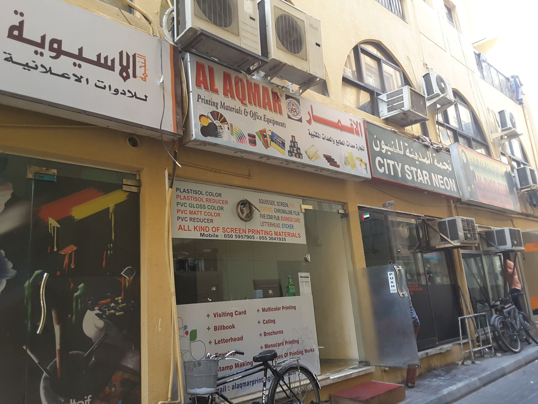 HiDubai-business-al-aqmar-printing-materials-office-equipment-trading-b2b-services-office-supplies-stationery-naif-dubai-2