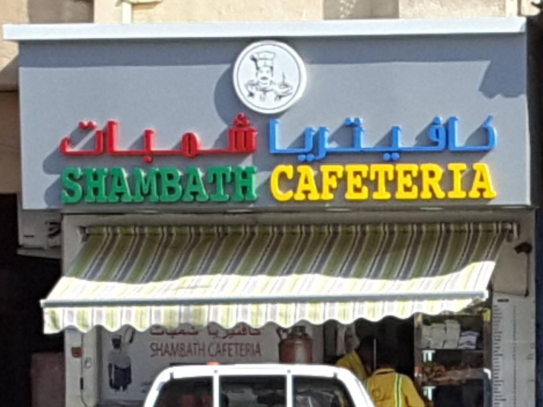 HiDubai-business-shambath-cafeteria-food-beverage-cafeterias-al-qusais-1-dubai-2