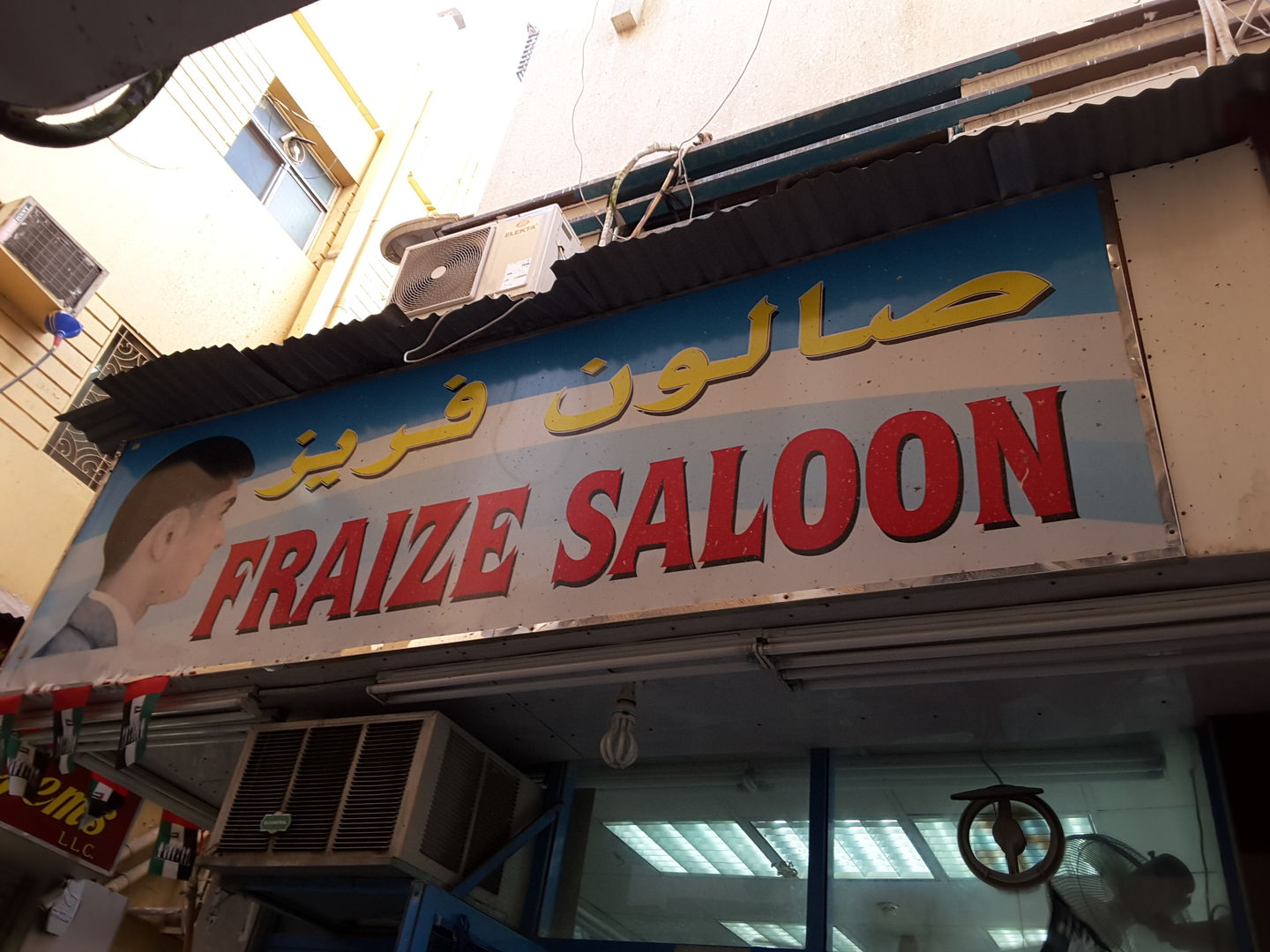 HiDubai-business-fraize-saloon-beauty-wellness-health-beauty-salons-al-ras-dubai-2