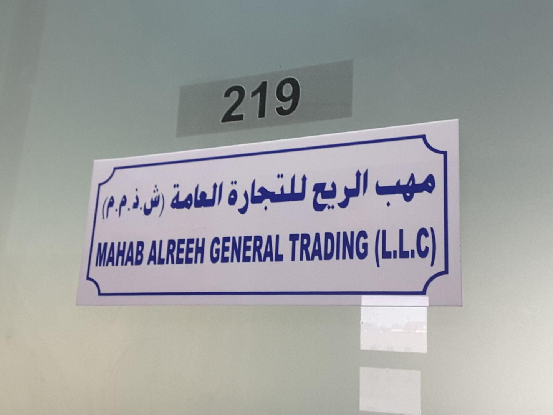 HiDubai-business-mahab-alreeh-general-trading-b2b-services-distributors-wholesalers-port-saeed-dubai-2
