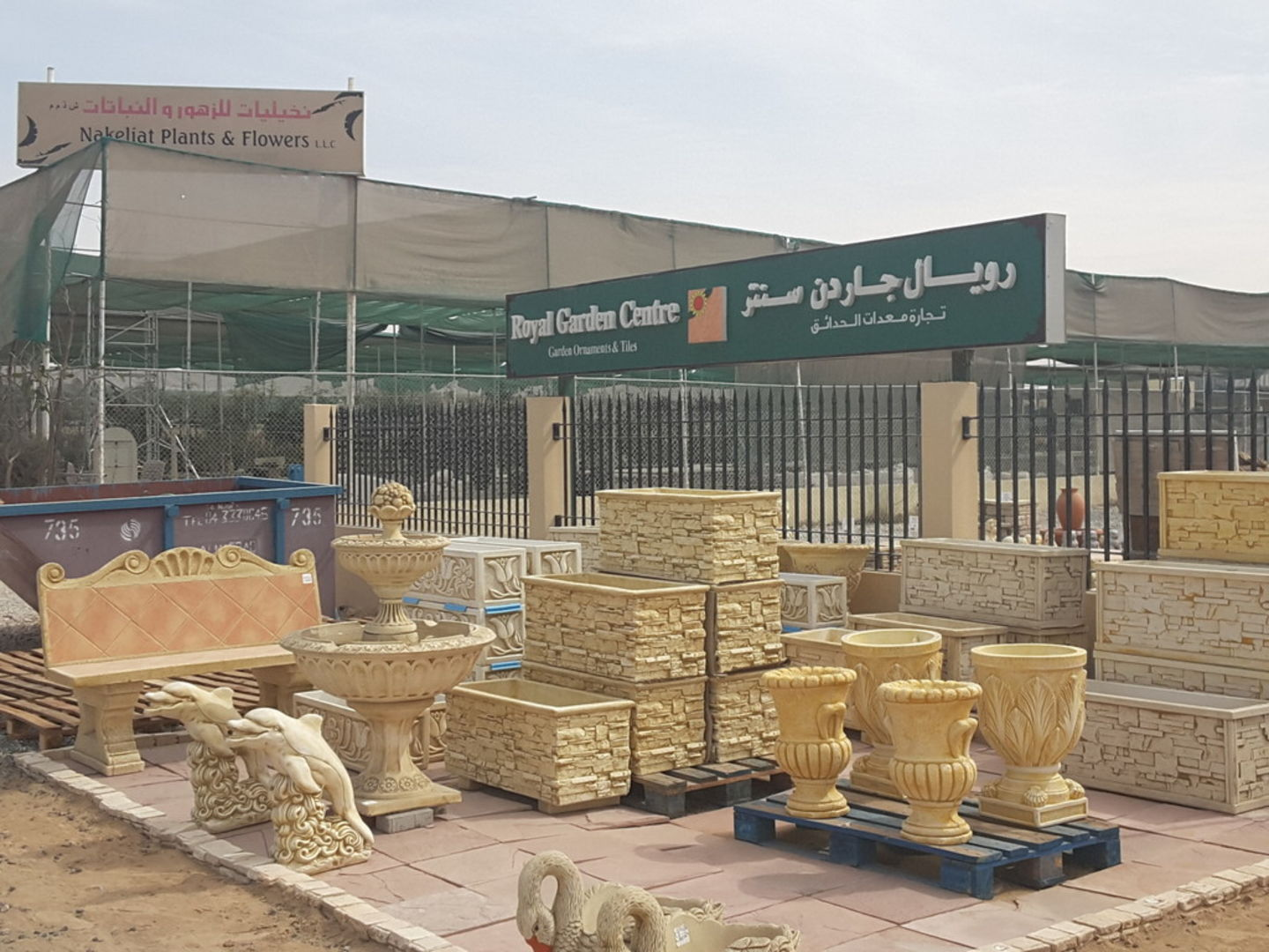 Royal Garden Centre, (Furniture & Décor) in Warsan 10, Dubai