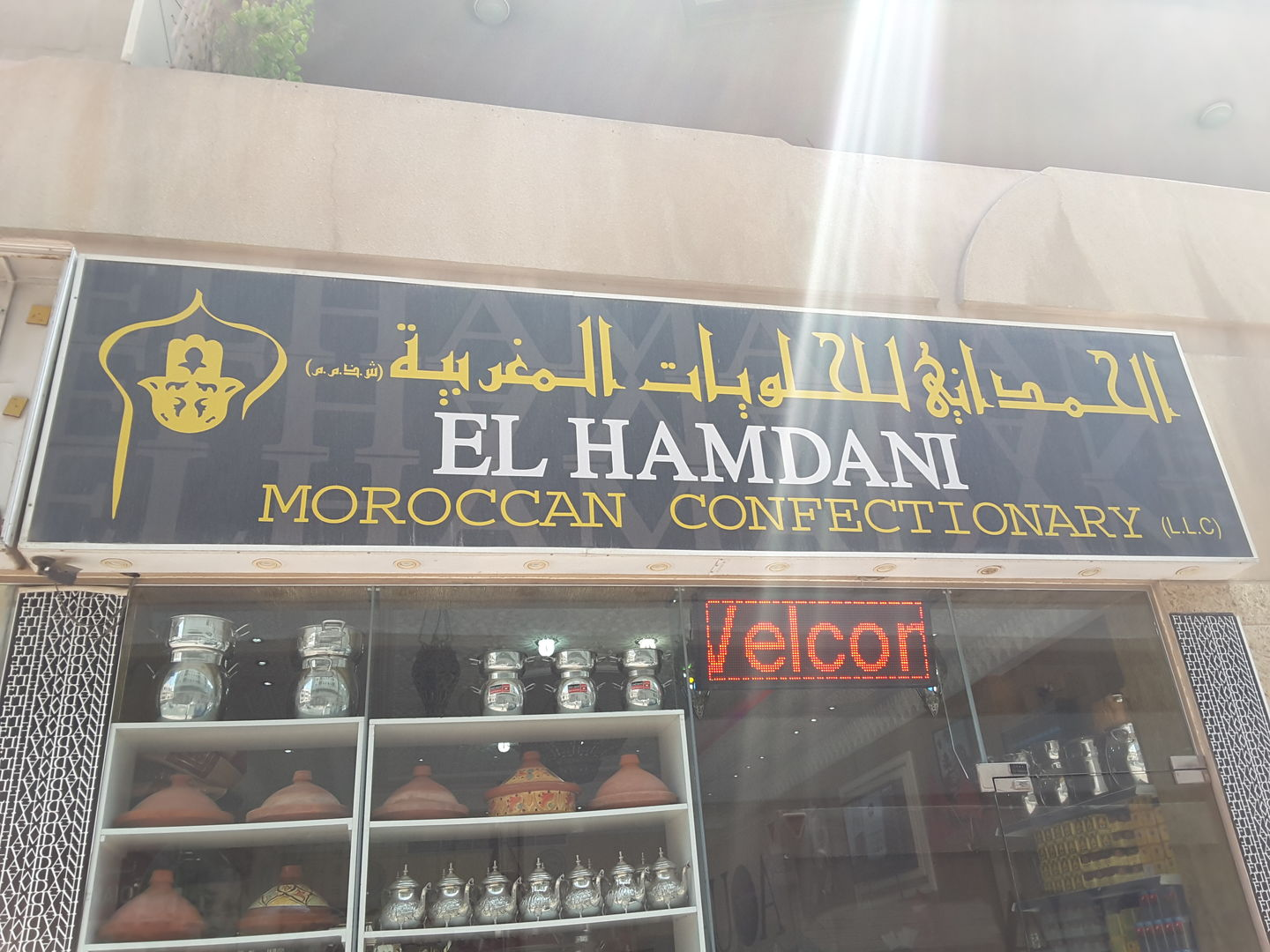 HiDubai-business-el-hamdani-moroccan-confectionary-food-beverage-bakeries-desserts-sweets-hor-al-anz-east-dubai-2
