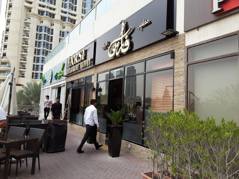 HiDubai-business-farsi-restaurant-food-beverage-restaurants-bars-jumeirah-lake-towers-al-thanyah-5-dubai-2