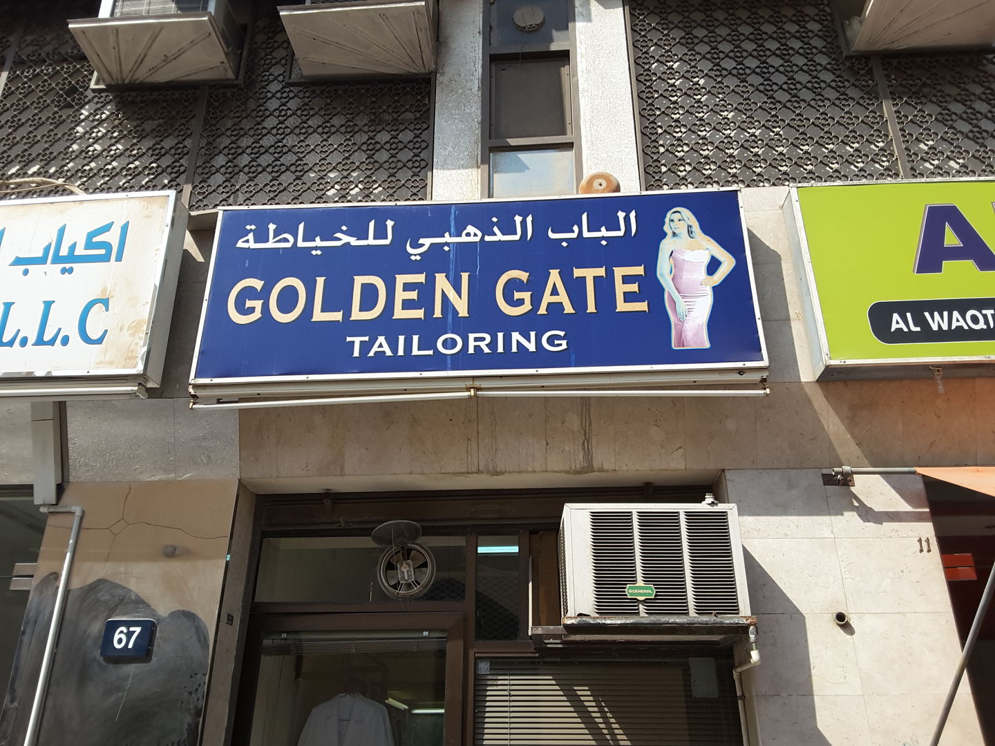 HiDubai-business-golden-gate-tailoring-home-tailoring-al-murar-dubai-2