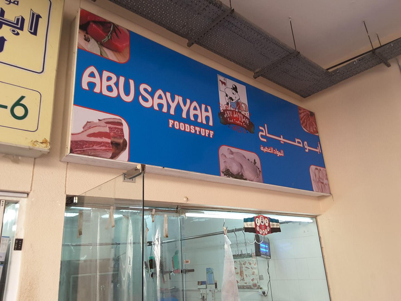 HiDubai-business-abu-sayyah-foodstuff-shopping-supermarkets-hypermarkets-grocery-stores-al-karama-dubai-4
