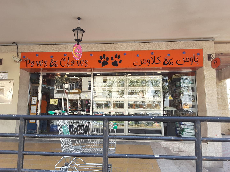 HiDubai-business-paws-claws-pets-animals-pets-plants-pet-grooming-centres-mirdif-dubai-2