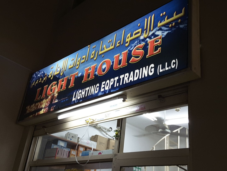 HiDubai-business-light-house-lighting-equipment-trading-b2b-services-distributors-wholesalers-naif-dubai-2