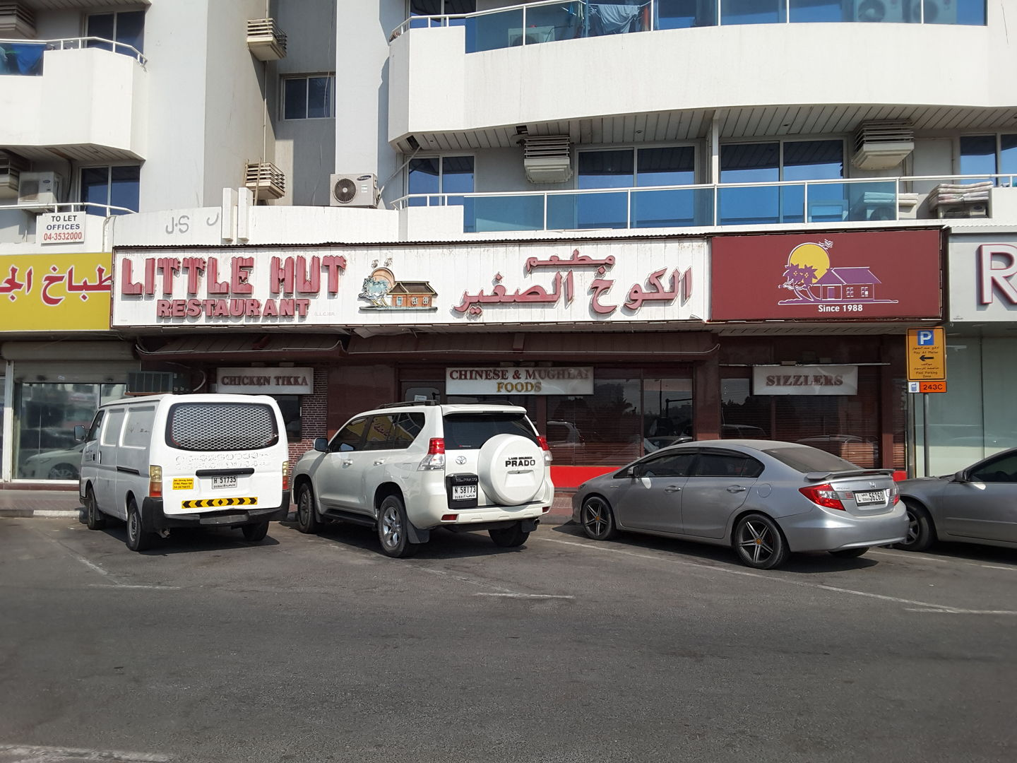 HiDubai-business-the-little-hut-restaurant-food-beverage-restaurants-bars-al-qusais-industrial-2-dubai-2