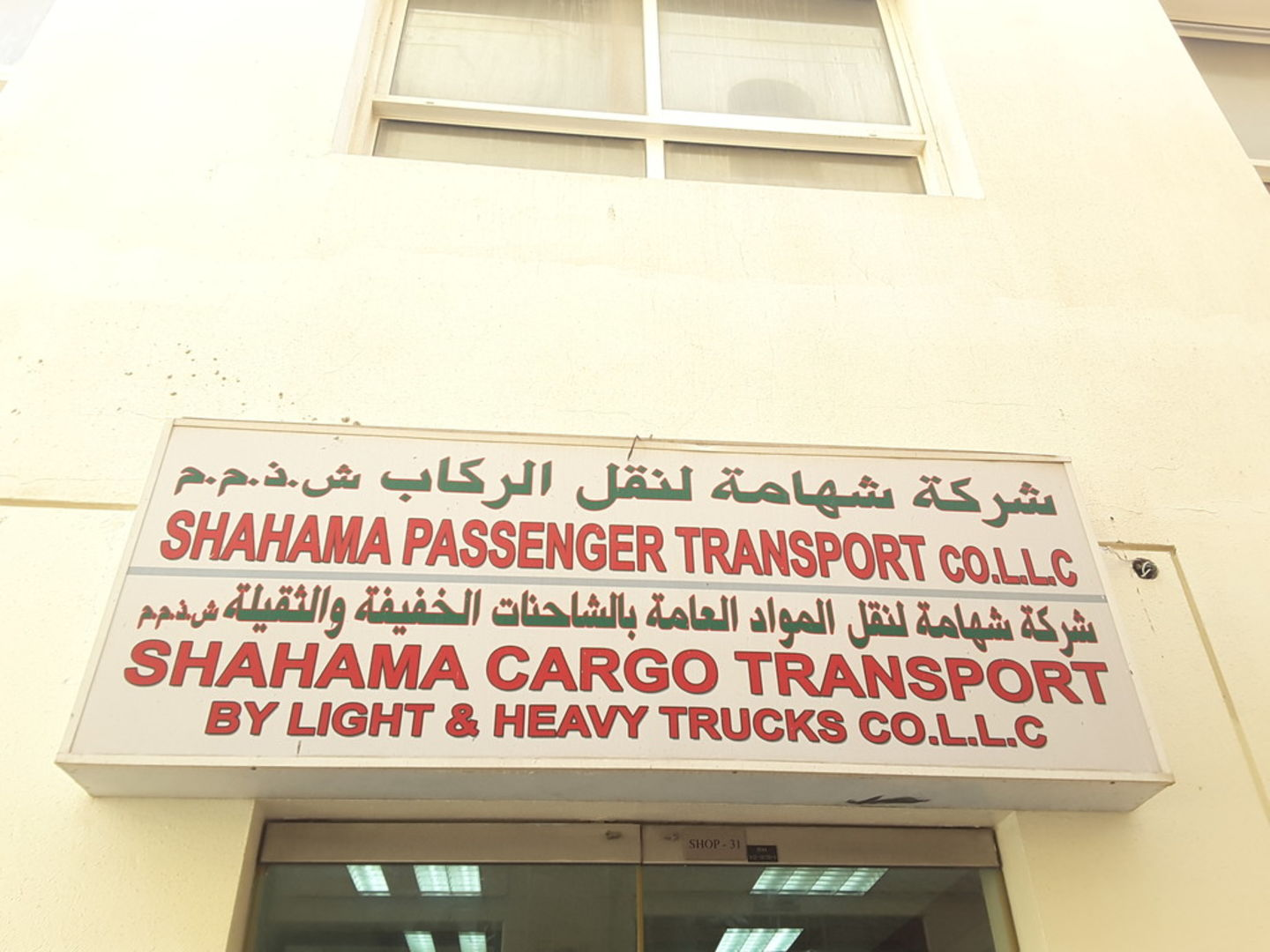HiDubai-business-shahama-cargo-transport-by-light-heavy-trucks-co-shipping-logistics-road-cargo-services-meena-bazar-al-souq-al-kabeer-dubai-2