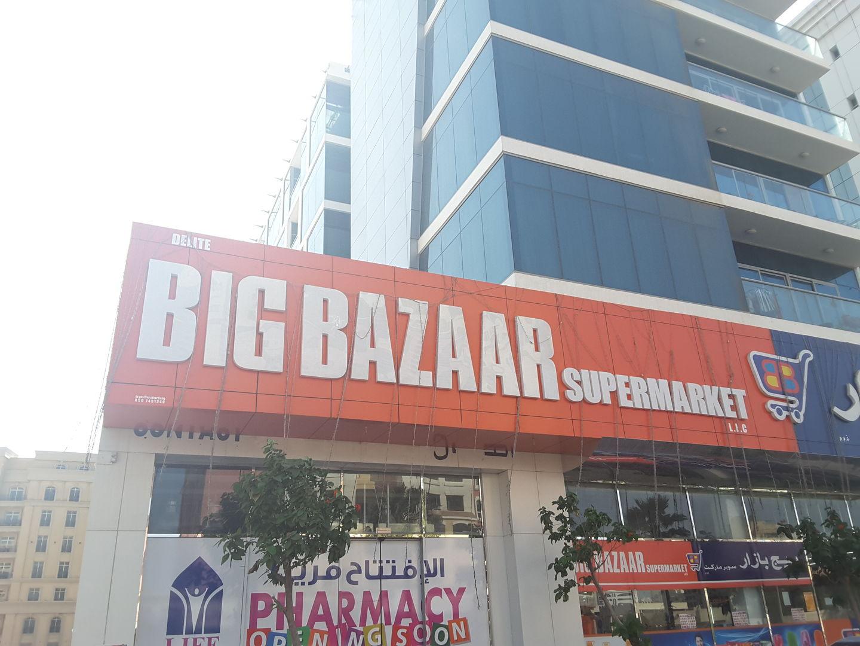 HiDubai-business-big-bazaar-supermarket-food-beverage-supermarkets-hypermarkets-grocery-stores-al-raffa-al-raffa-dubai-2