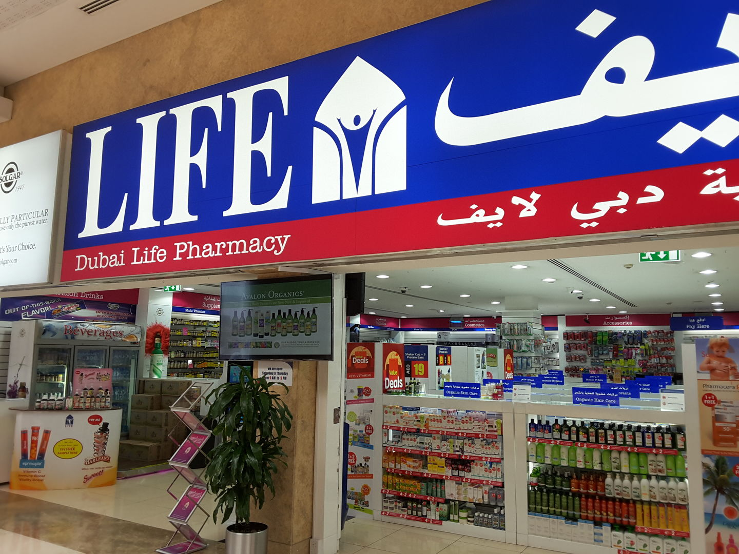 HiDubai-business-life-pharmacy-dubai-life-pharmacy-beauty-wellness-health-pharmacy-trade-centre-2-dubai