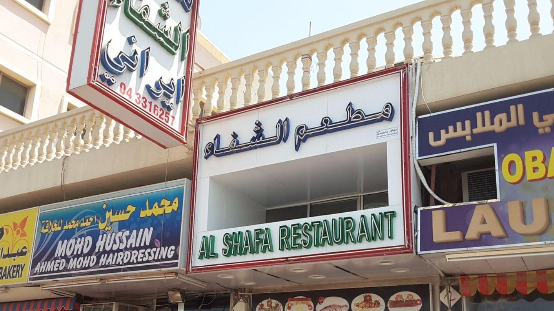 HiDubai-business-al-shafa-restaurant-food-beverage-restaurants-bars-al-satwa-dubai-2
