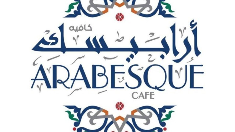 HiDubai-business-arabesque-cafe-food-beverage-coffee-shops-al-barsha-3-dubai