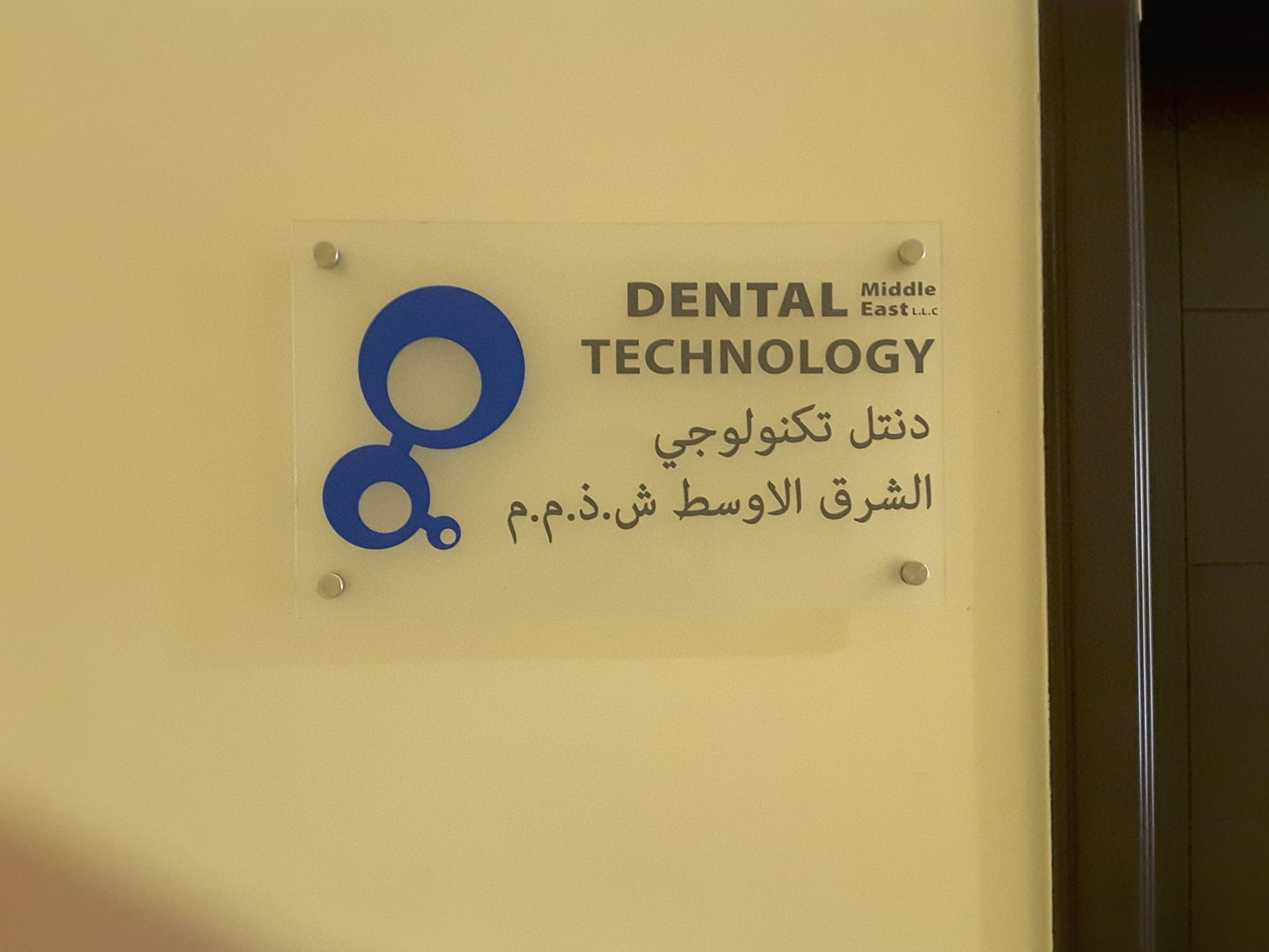 HiDubai-business-dental-technology-middle-east-b2b-services-distributors-wholesalers-al-garhoud-dubai-2