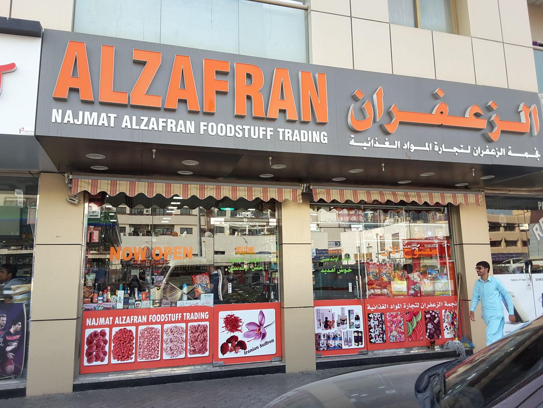 HiDubai-business-najmat-alzafran-foodstuff-trading-b2b-services-food-stuff-trading-al-satwa-dubai-2