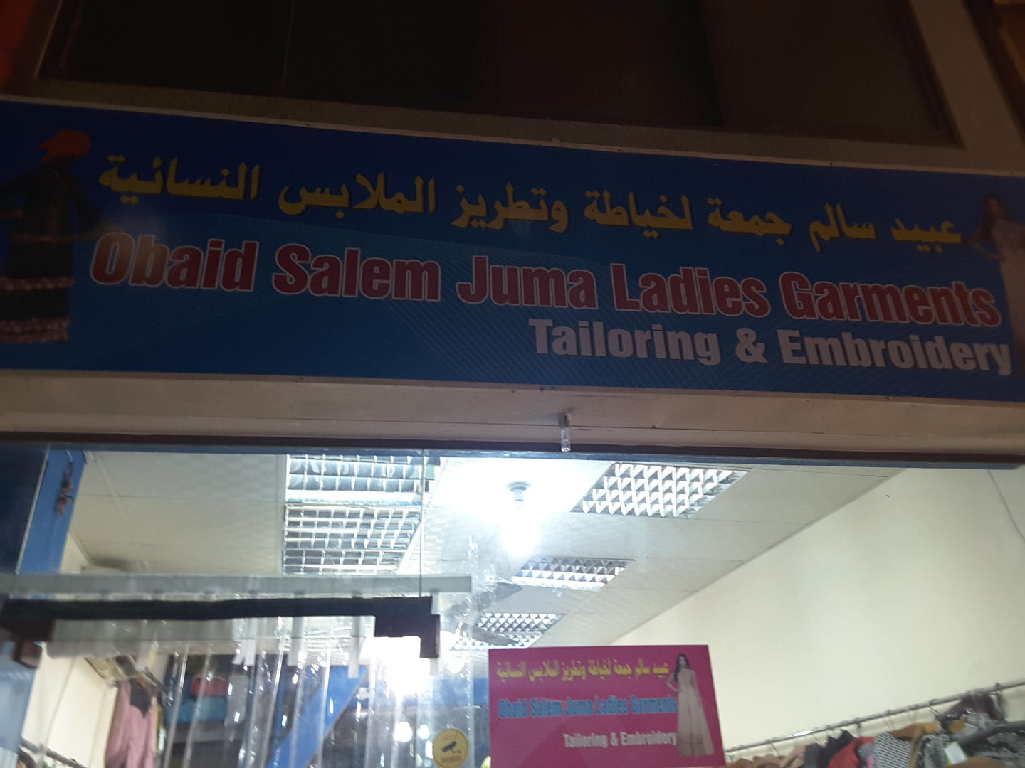 HiDubai-business-obaid-salem-juma-ladies-garment-tailioring-embroidery-home-tailoring-naif-dubai-2