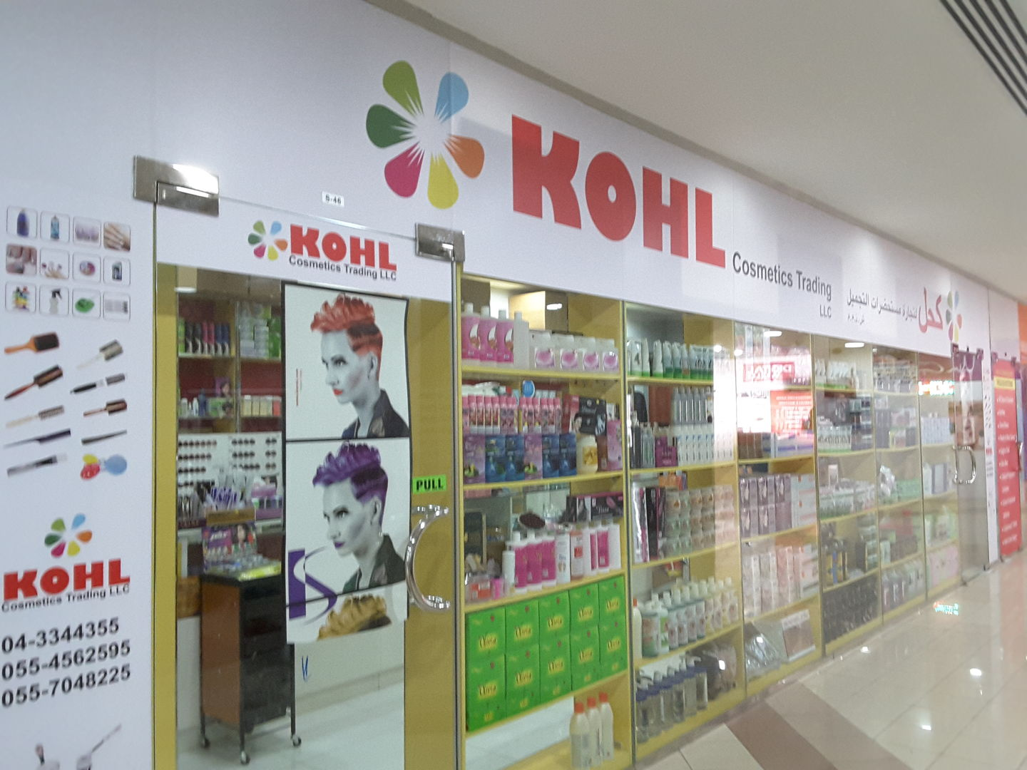 HiDubai-business-kohl-cosmetics-trading-shopping-beauty-cosmetics-stores-al-karama-dubai