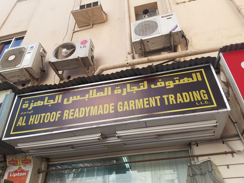 HiDubai-business-al-hutoof-readymade-garments-trading-b2b-services-distributors-wholesalers-al-buteen-dubai-2