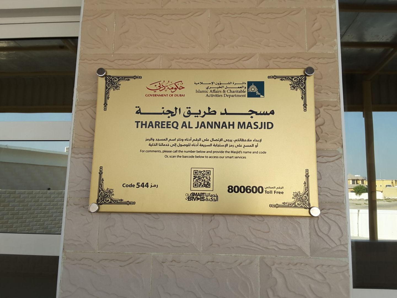 HiDubai-business-thareeq-al-jannah-masjid-others-religious-centres-al-warqaa-4-dubai-2