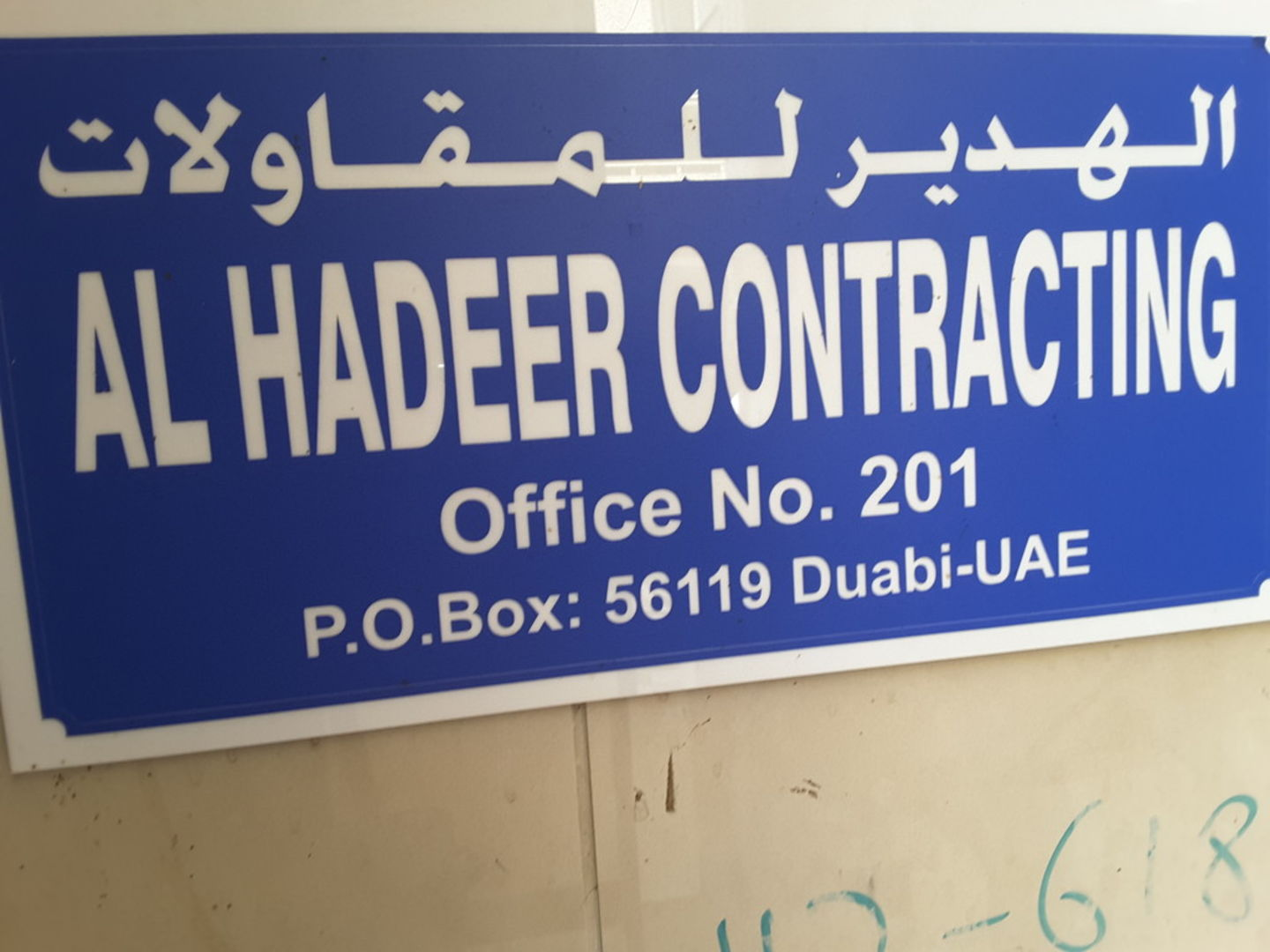 Walif-business-al-hadeer-contracting