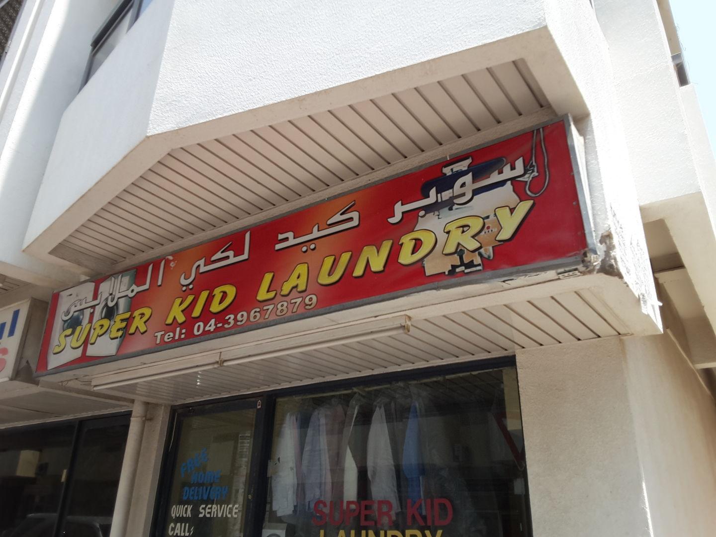 HiDubai-business-super-kid-laundry-home-laundry-al-karama-dubai-2