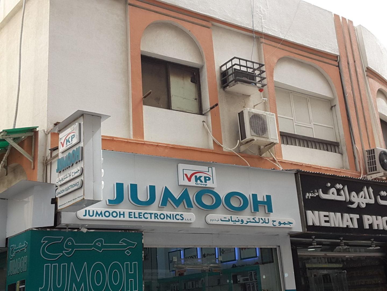 HiDubai-business-jumooh-electronics-b2b-services-distributors-wholesalers-al-murar-dubai-2