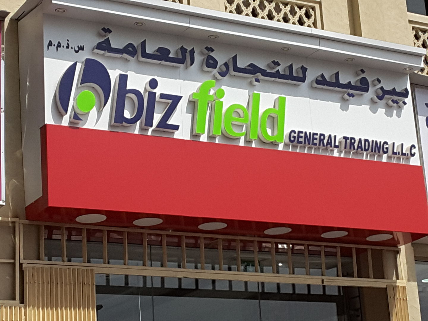 HiDubai-business-biz-field-general-trading-b2b-services-distributors-wholesalers-al-buteen-dubai-2