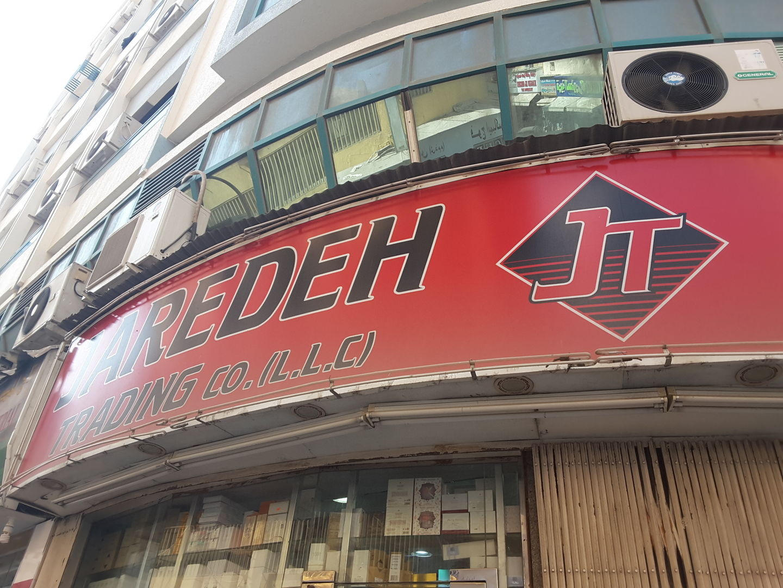 HiDubai-business-jaredeh-trading-b2b-services-distributors-wholesalers-al-daghaya-dubai-2