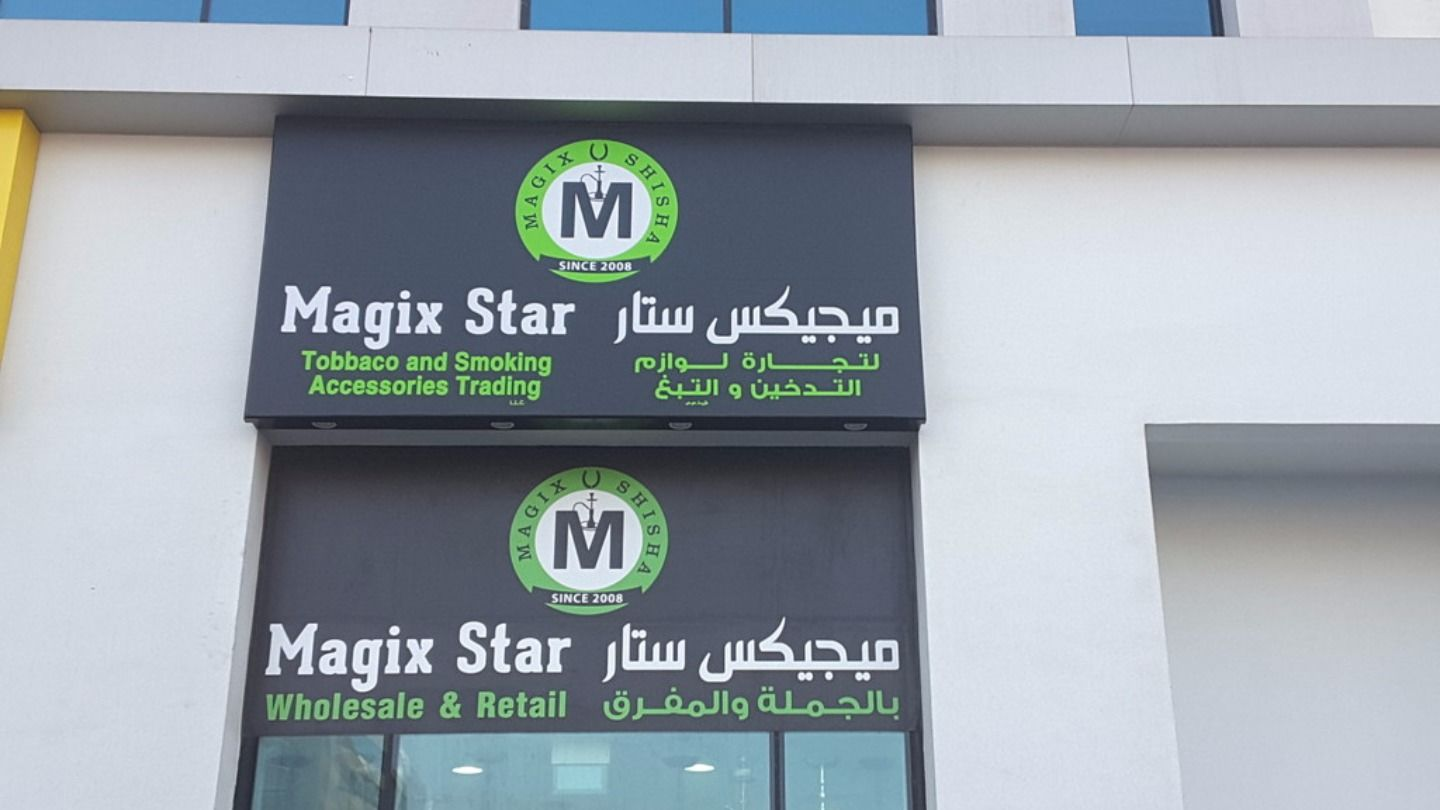 HiDubai-business-magix-star-tobacco-and-smoking-accessories-trading-b2b-services-distributors-wholesalers-al-muraqqabat-dubai-2