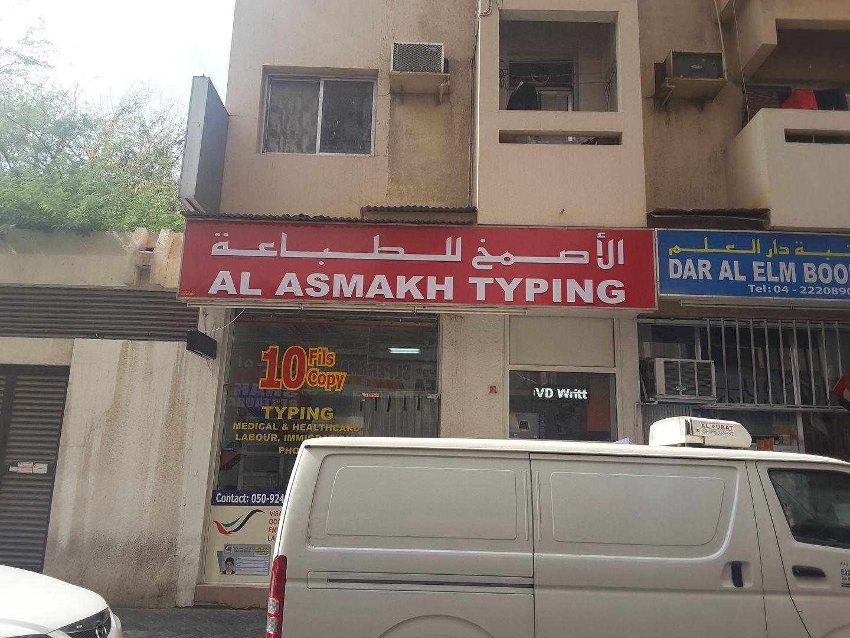 HiDubai-business-al-asmakh-typing-b2b-services-printing-typing-services-naif-dubai-2