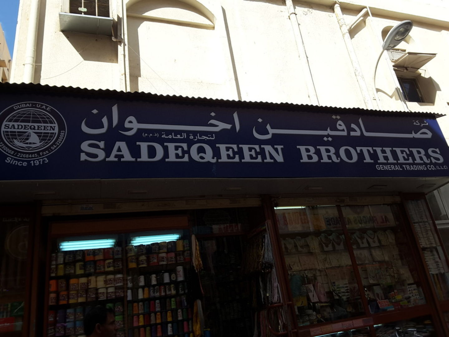 HiDubai-business-sadeqeen-brothers-general-trading-b2b-services-distributors-wholesalers-al-sabkha-dubai-2