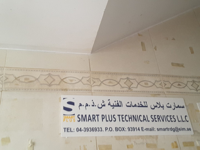 HiDubai-business-smart-plus-technical-services-home-hardware-fittings-al-murar-dubai-2