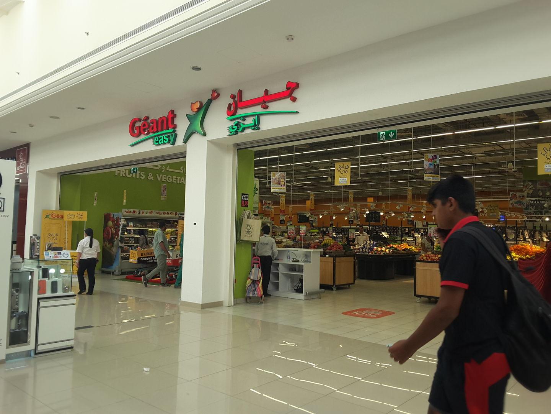 HiDubai-business-geant-food-beverage-supermarkets-hypermarkets-grocery-stores-discovery-gardens-jebel-ali-1-dubai-2