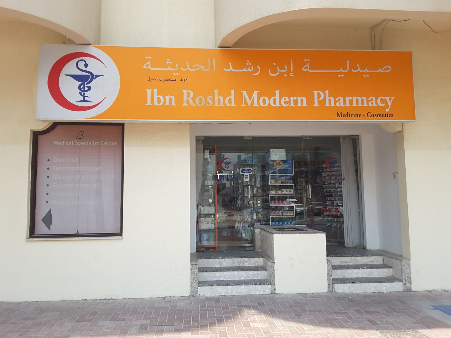 HiDubai-business-ibn-rosh-modern-pharmacy-beauty-wellness-health-pharmacy-al-barsha-1-dubai-2