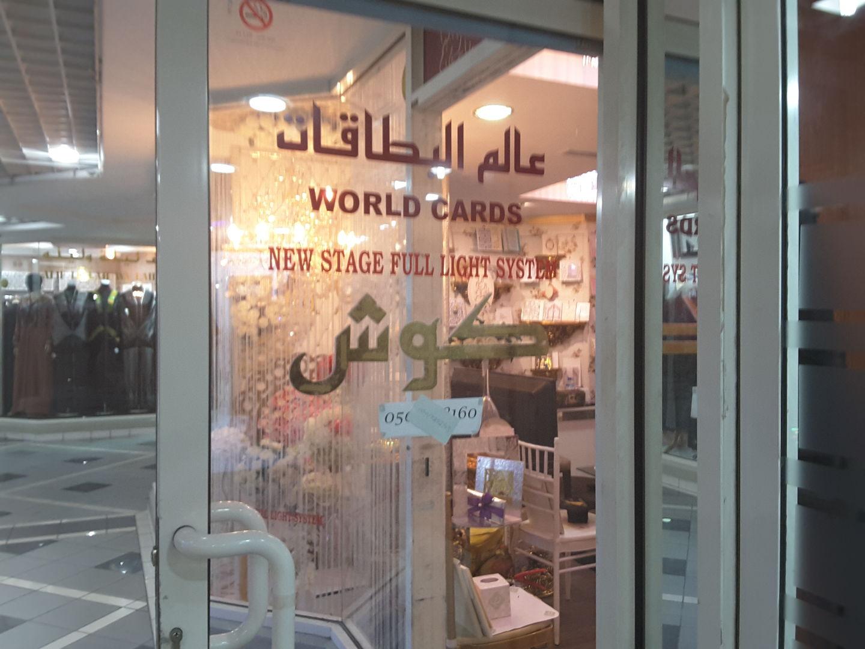 HiDubai-business-world-cards-b2b-services-event-management-hor-al-anz-east-dubai-2