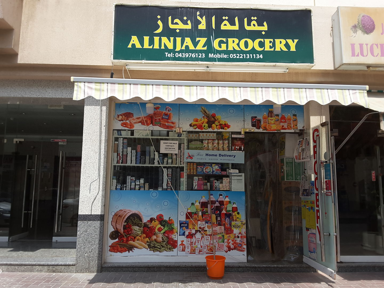 HiDubai-business-alinjaz-grocery-food-beverage-supermarkets-hypermarkets-grocery-stores-al-karama-dubai-2