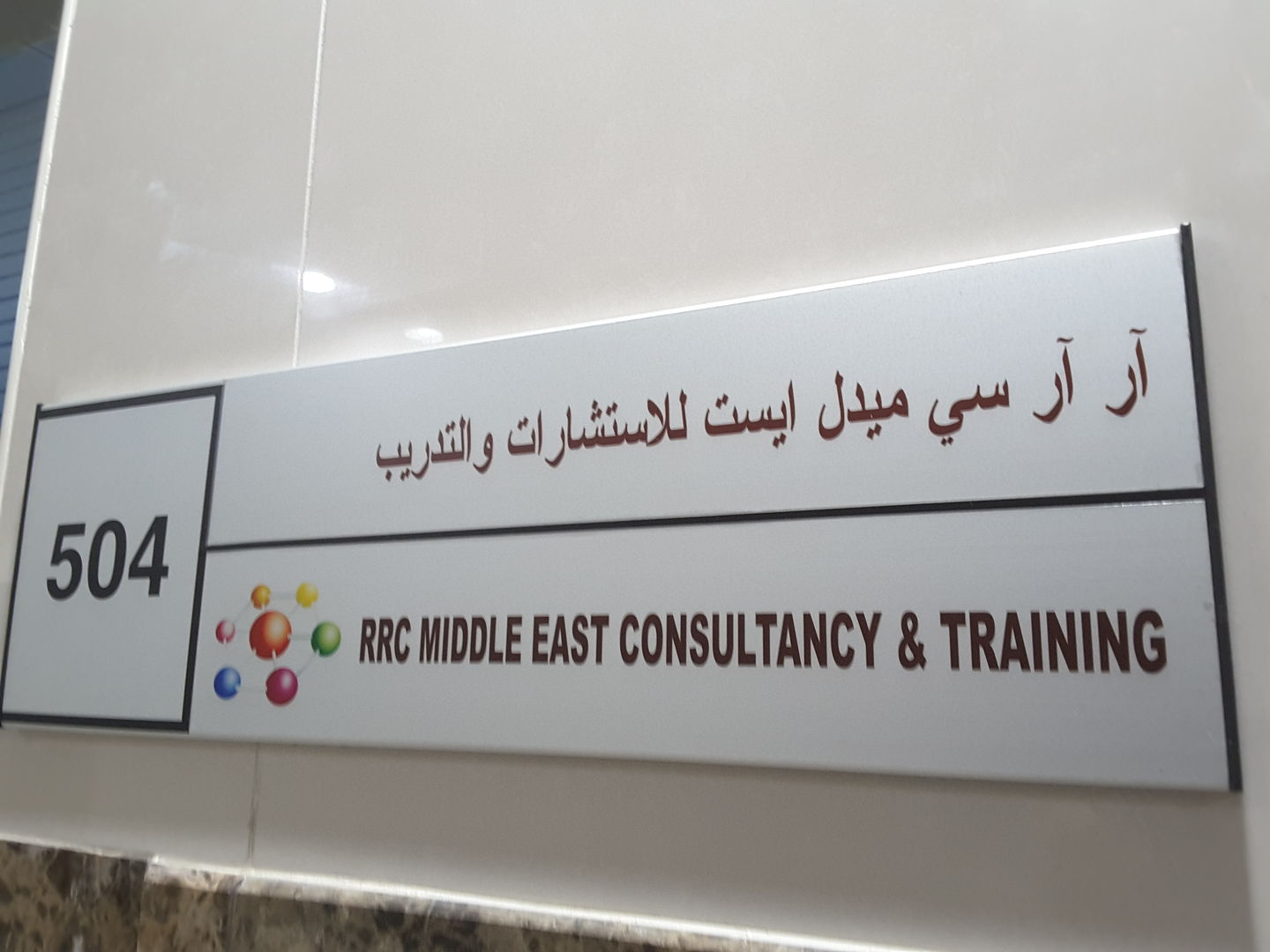 HiDubai-business-rrc-middle-east-consultancy-training-b2b-services-business-consultation-services-oud-metha-dubai-2