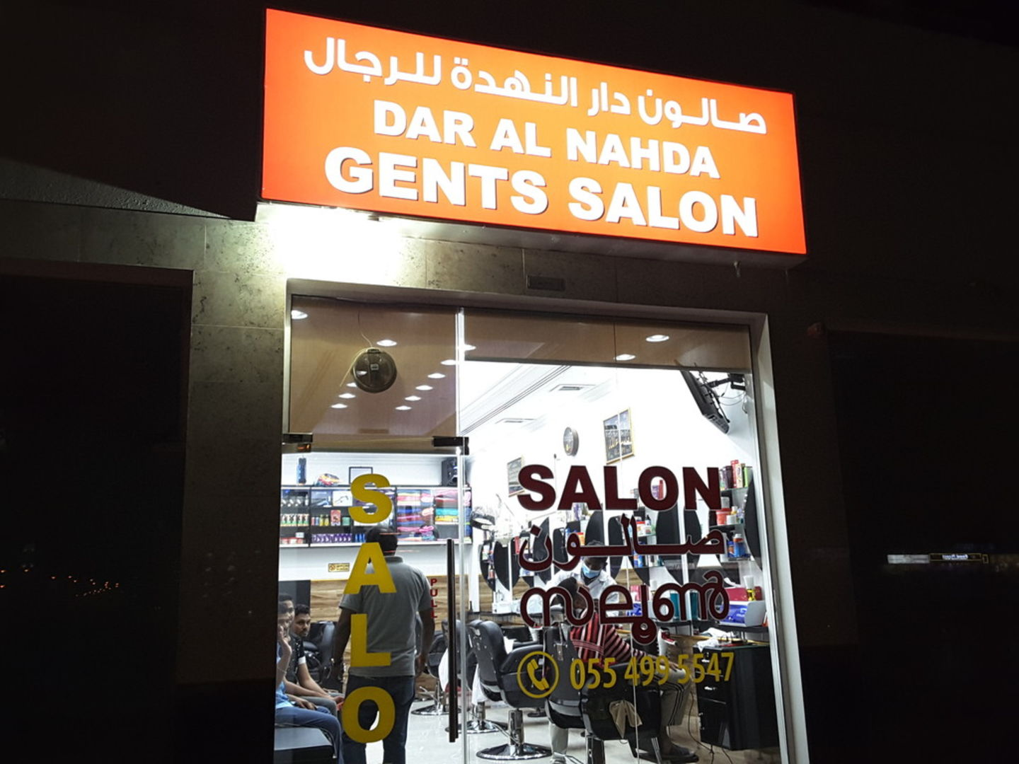 HiDubai-business-dar-al-nahda-gents-salon-beauty-wellness-health-beauty-salons-al-nahda-1-dubai-2