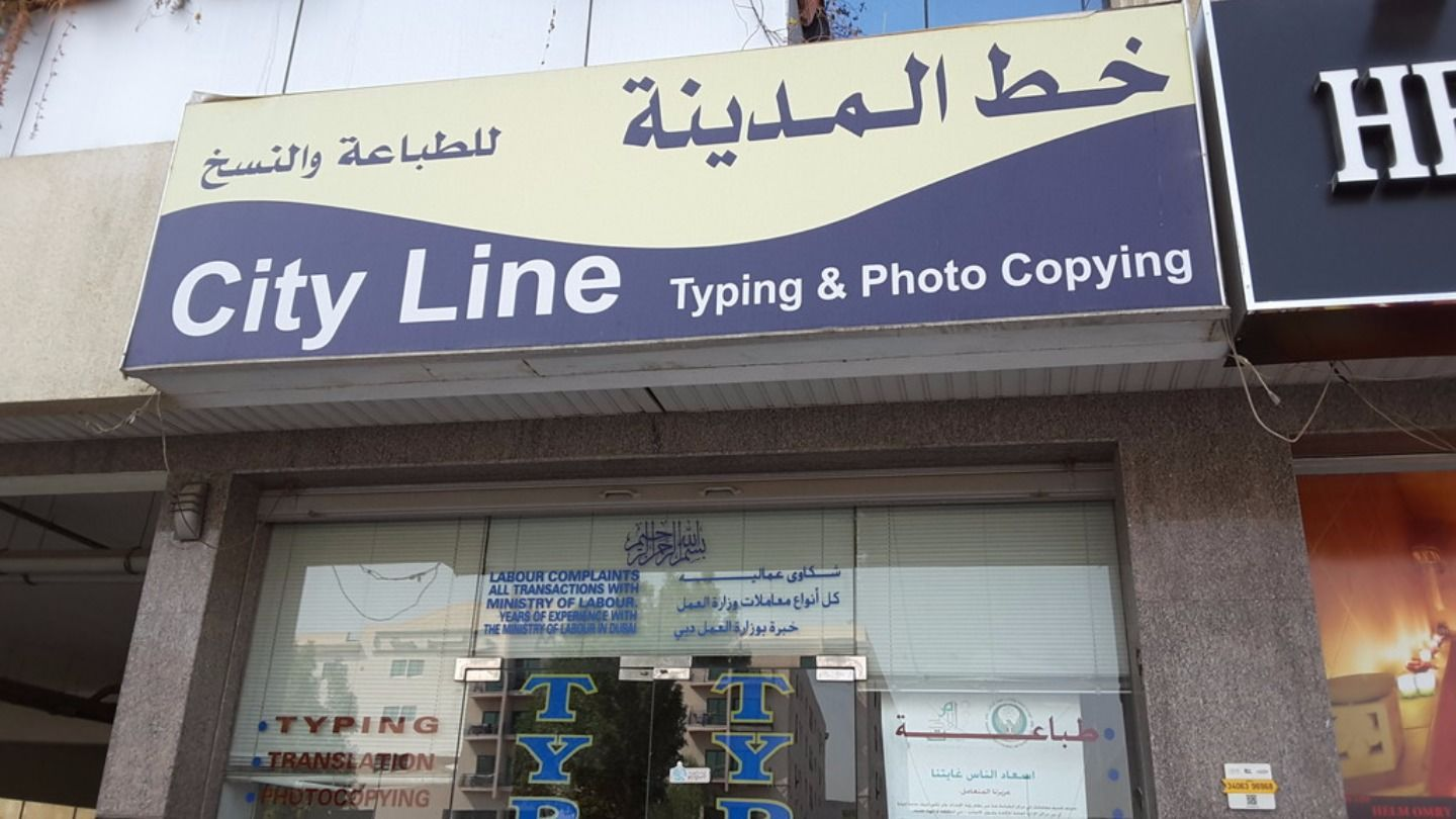 HiDubai-business-city-line-typing-photocopying-government-public-services-printing-typing-services-hor-al-anz-east-dubai-2